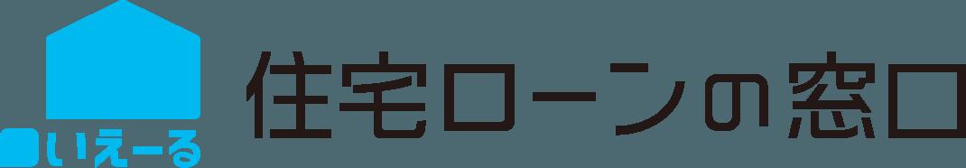 住宅ローンの窓口ロゴ