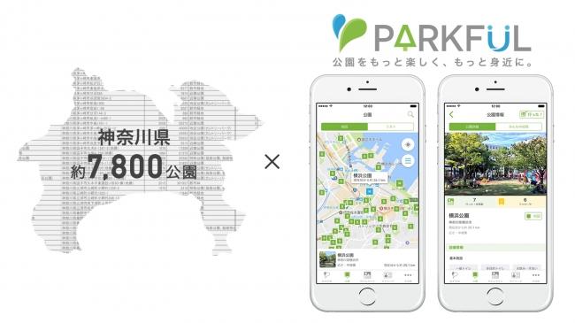 日本最大級の公園情報サイトに