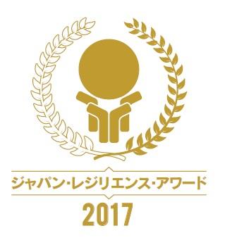 ジャパン・レジリエンス・アワード(強靭化大賞)2017