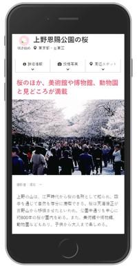 Googleマップでわかる「桜名所 全国お花見1000景」