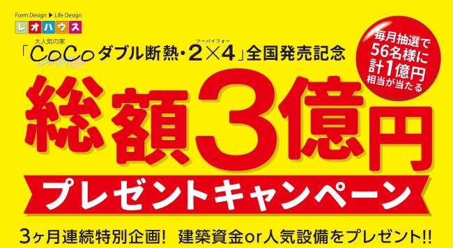 総額3億円プレゼントキャンペーン