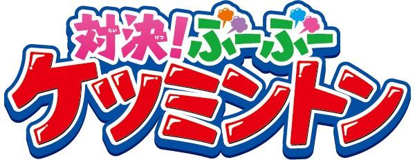 人気アニメ「クレヨンしんちゃん」人形