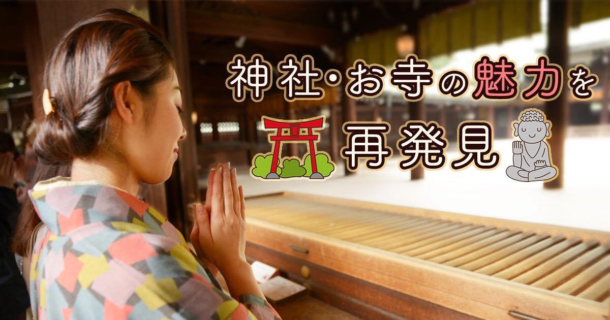 「ホトカミ」で神社仏閣の魅力を再発見してみない?