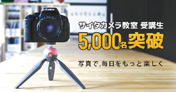サイタカメラ教室受講生5000名突破