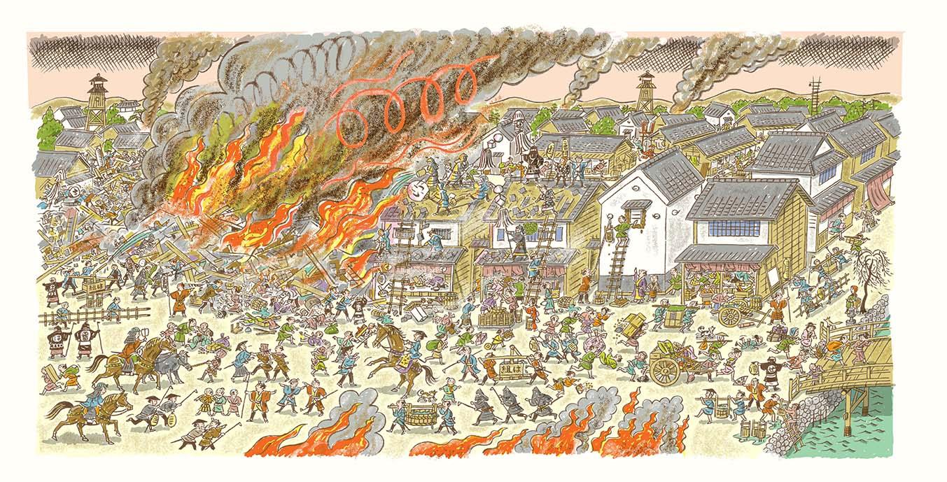 江戸の町の火事の様子を描いたページ