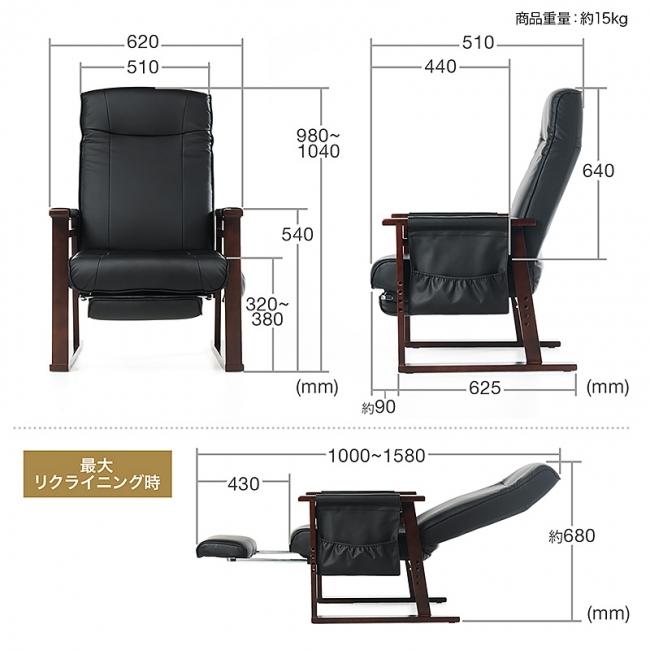高座椅子のサイズ表