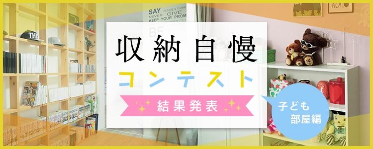 アイリスオーヤマ『収納自慢コンテスト結果発表 ~子ども部屋編~』