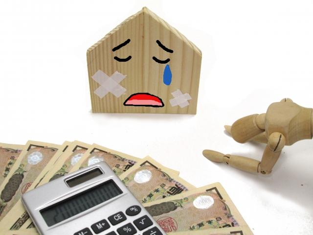 住宅ローンの審査が通らなくて家が買えない