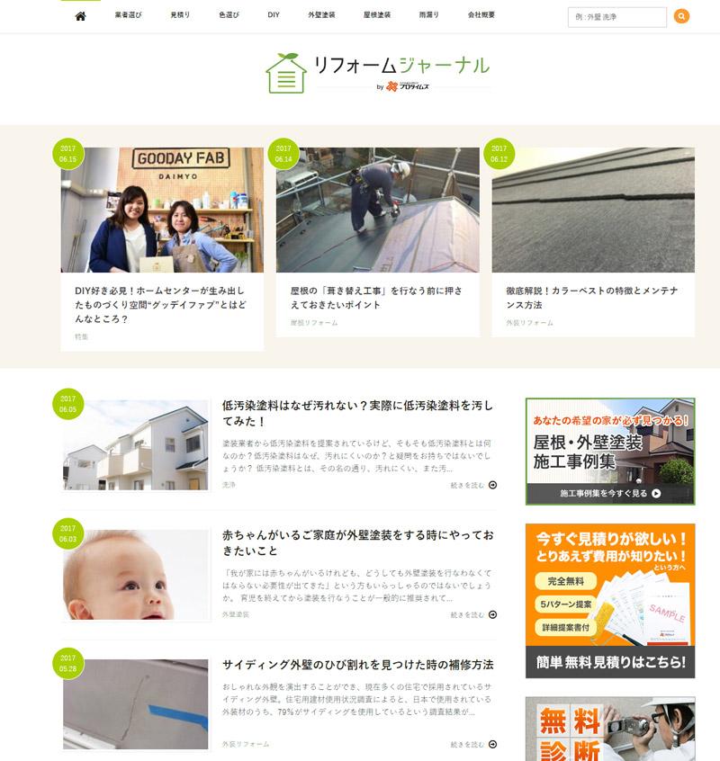 「リフォームジャーナル」のページ紹介