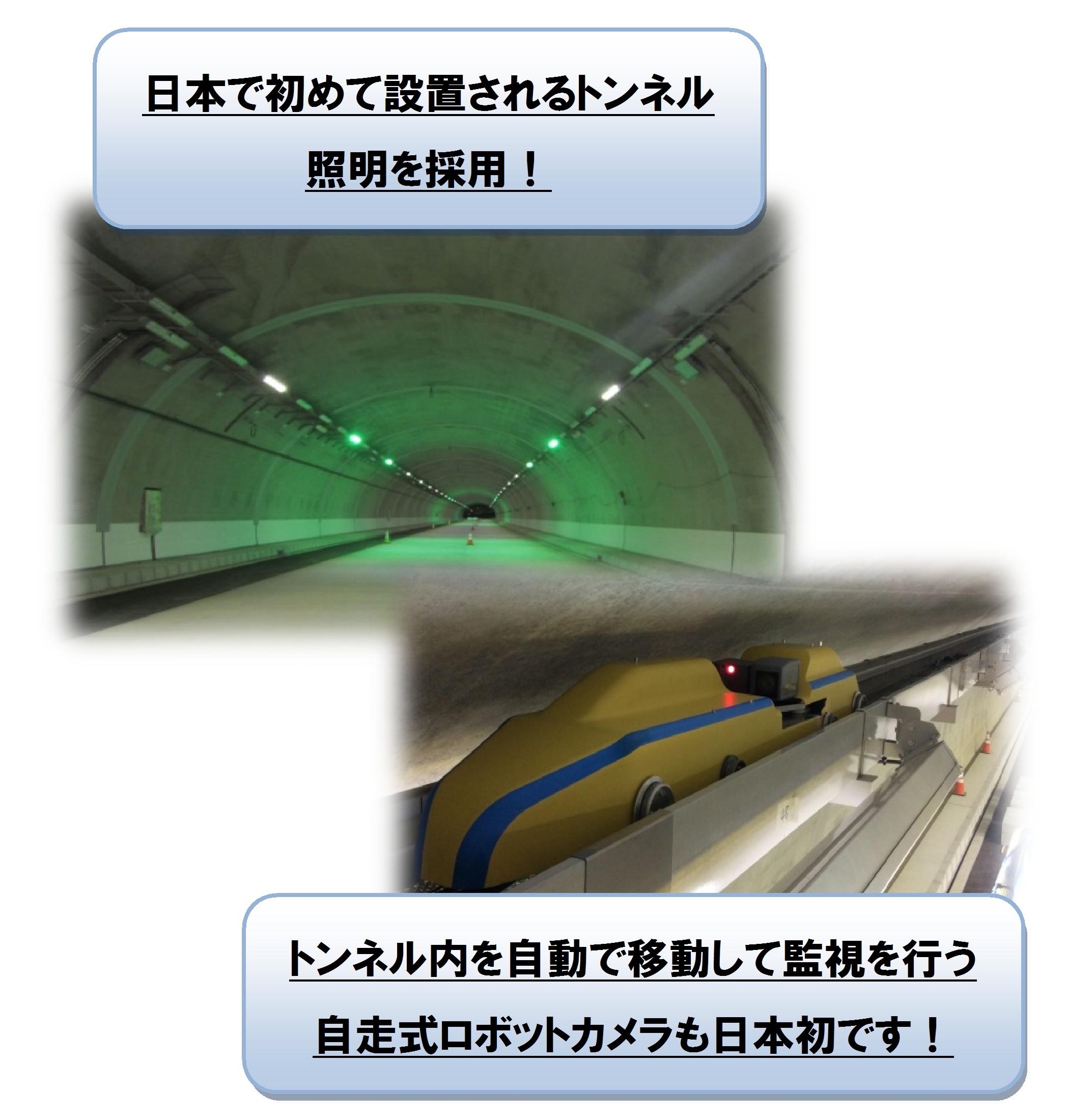 日本初のトンネル内自走式ロボットとトンネル照明
