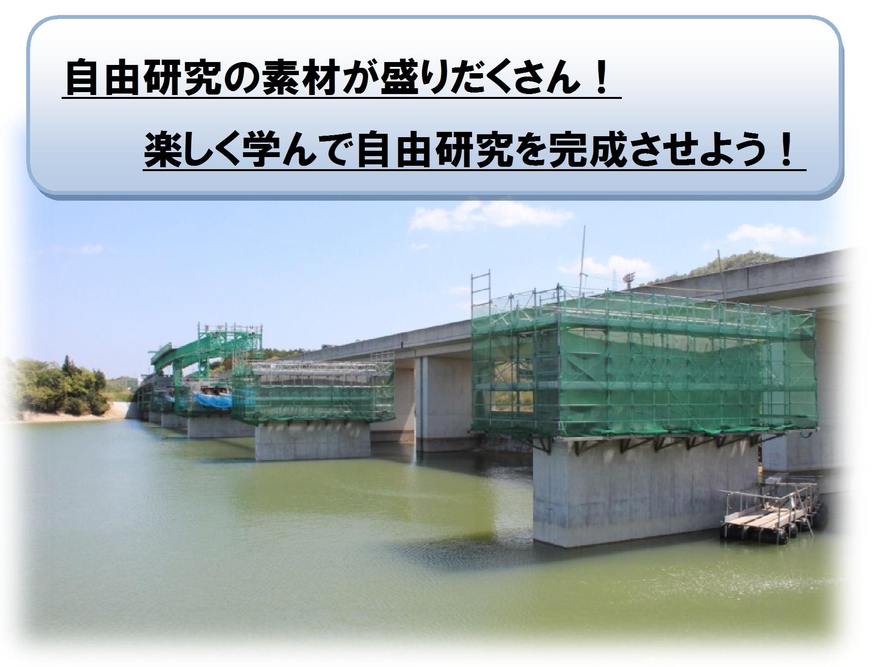 高松自動車道で特殊な工法で施工される宮池橋