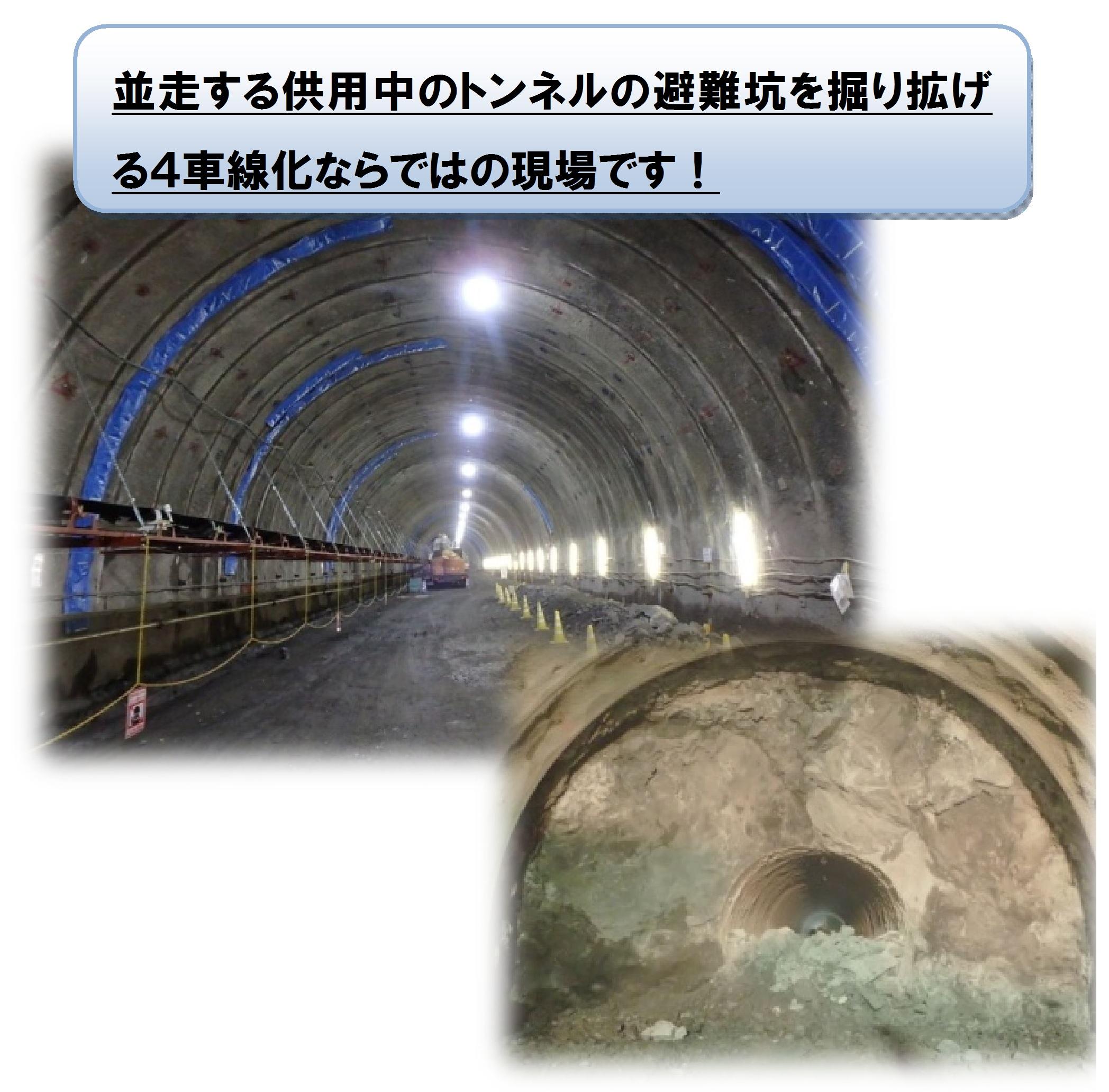 川辺第一トンネルの実際の現場