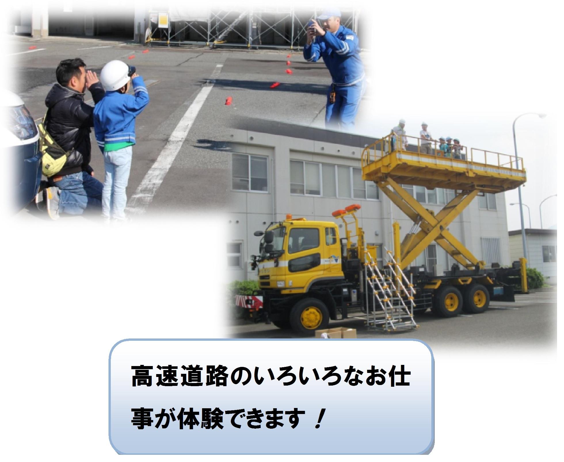 茨木技術研修センターでお仕事体験