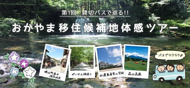 岡山の移住ツアーがスゴイ