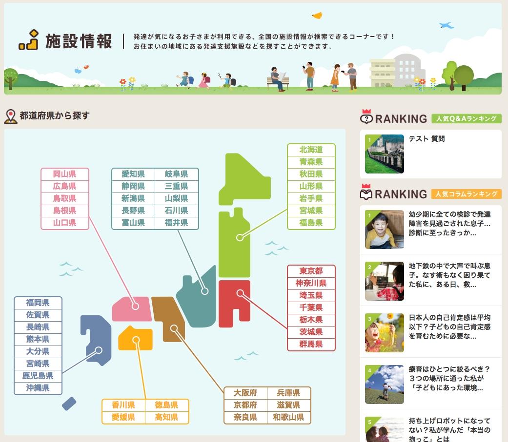 『LITALICO発達ナビ』の施設情報の画面