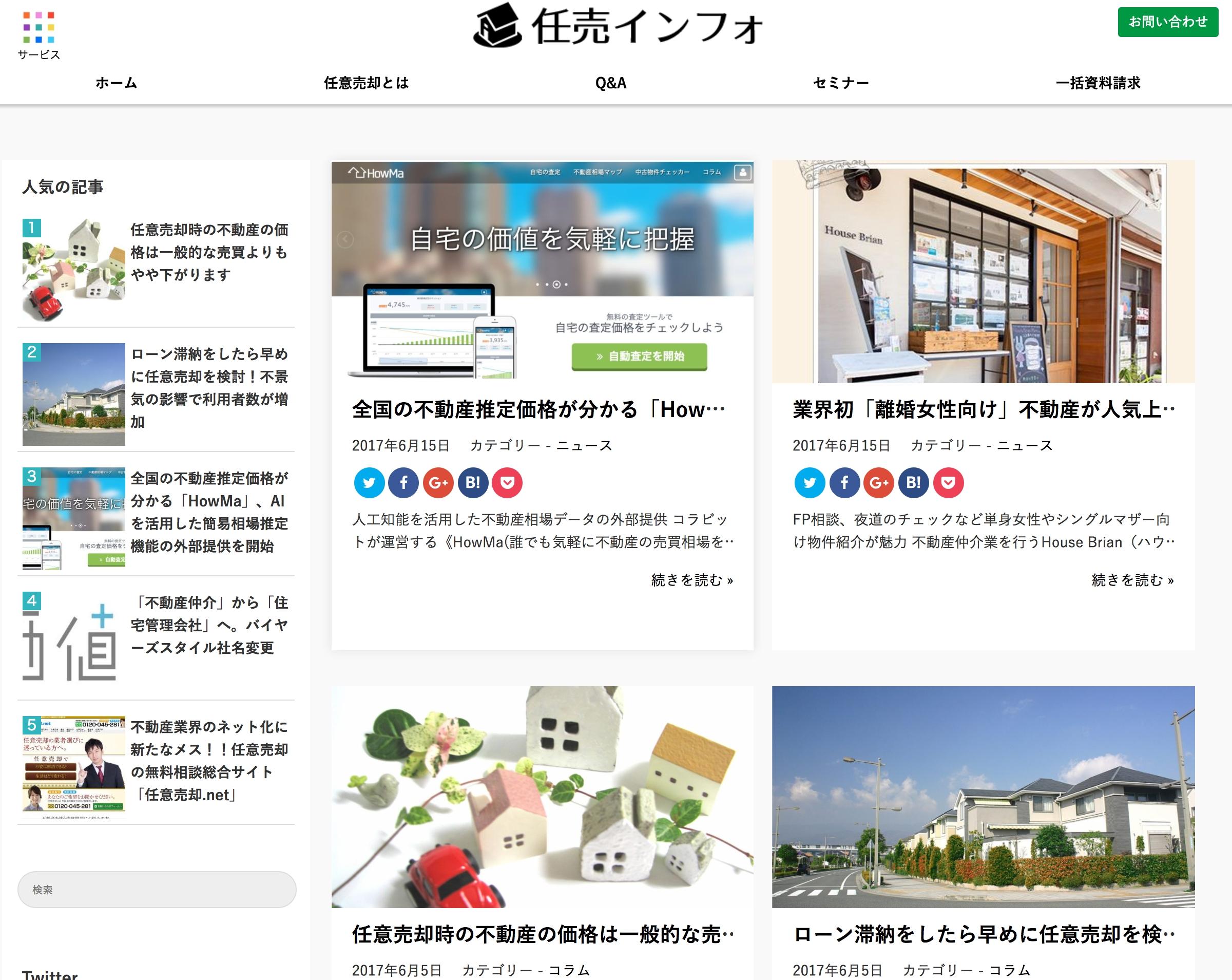 『任売インフォ』の画面