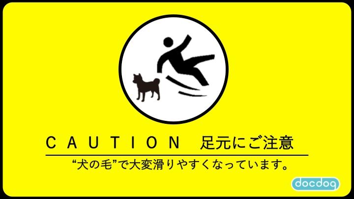 犬の毛で足元が滑りやすくなっています