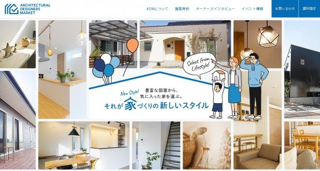 『アーキテクチャル・デザイナーズ・マーケット』のサイト