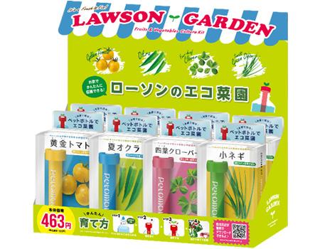ローソンのエコ菜園キット