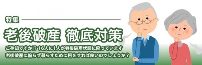 株式会社和不動産の【老後破産 徹底対策】