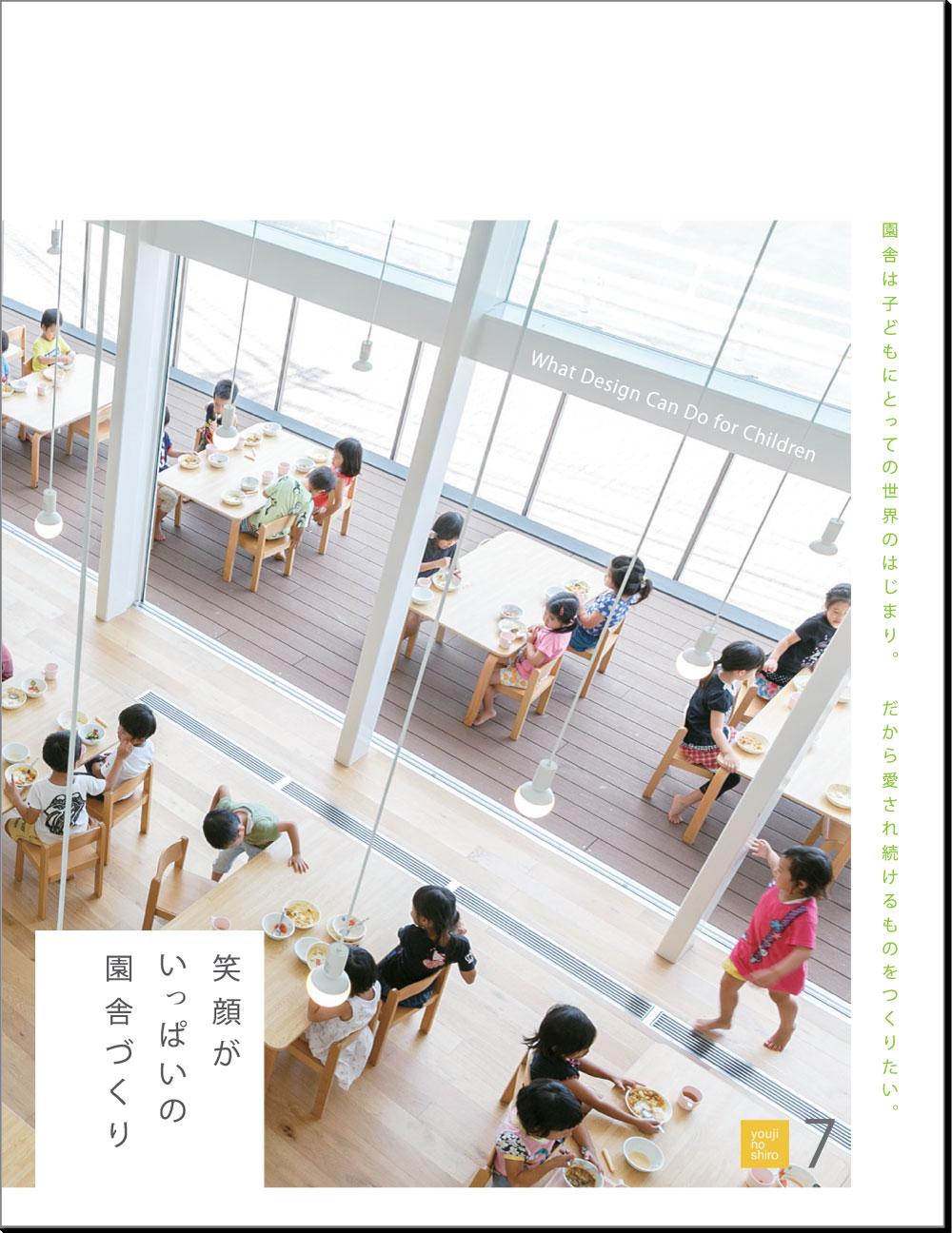 書籍:笑顔がいっぱいの園舎づくり-幼児の城7