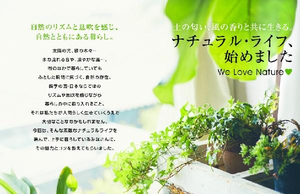 緑化ライフスタイル