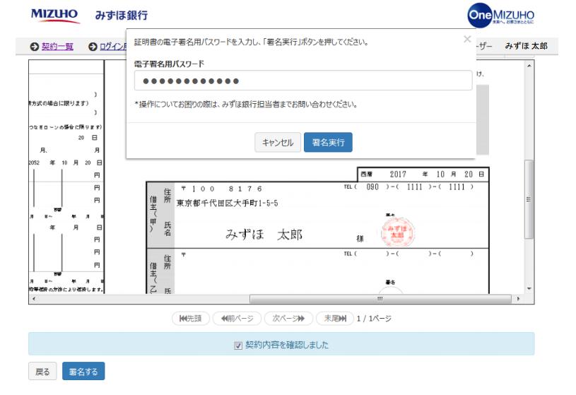 みずほ銀行の電子署名画面イメージ