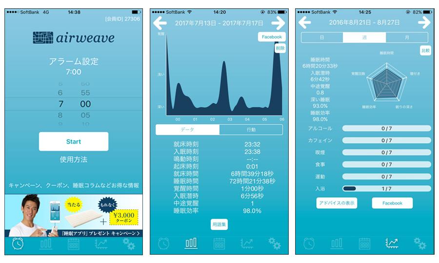エアウィーヴのアプリ画面