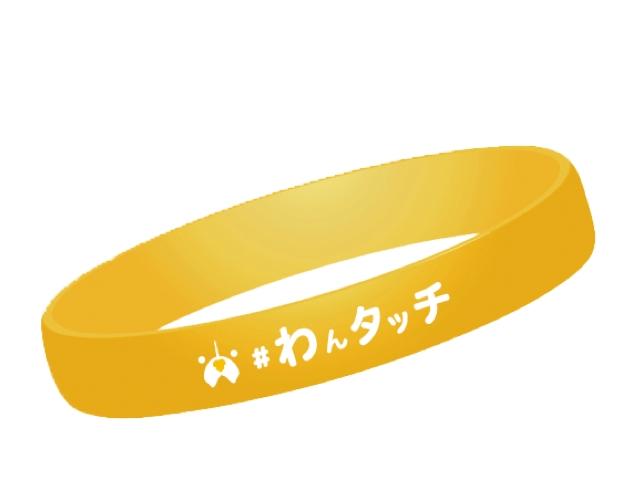 #わんタッチオリジナルシリコンバンド画像
