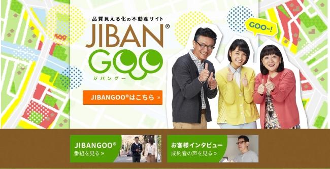 『JIBANGOO』サイトトップ