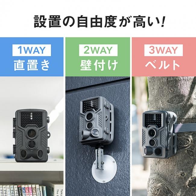直置き、壁付け、ベルト付け、それぞれの方法で設置した防犯カメラ