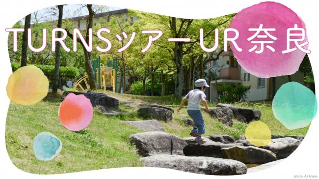 自然に囲まれた公園で遊ぶ男の子
