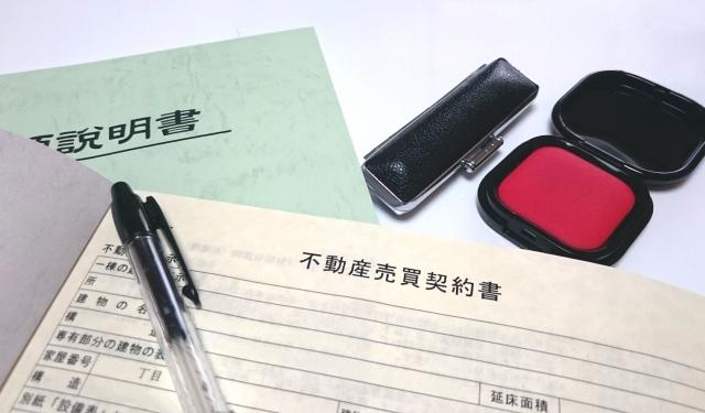 不動産売買契約書と印鑑、ボールペン
