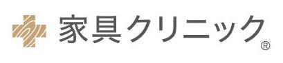 家具クリニックのロゴ