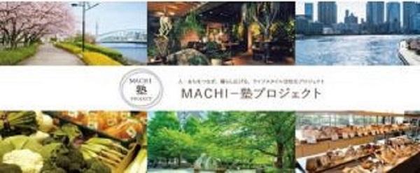 『MACHI-塾プロジェクト』 イベントレポート