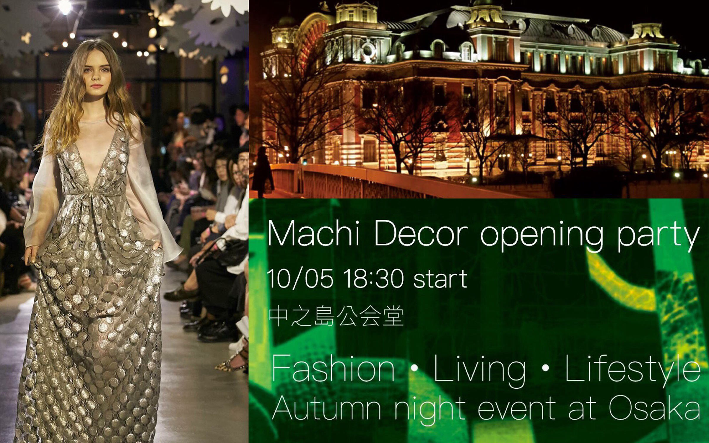 MACHI DECOR OPENING PARTY「邂逅2」