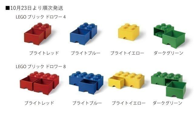 レゴカラーのブリックドロワー