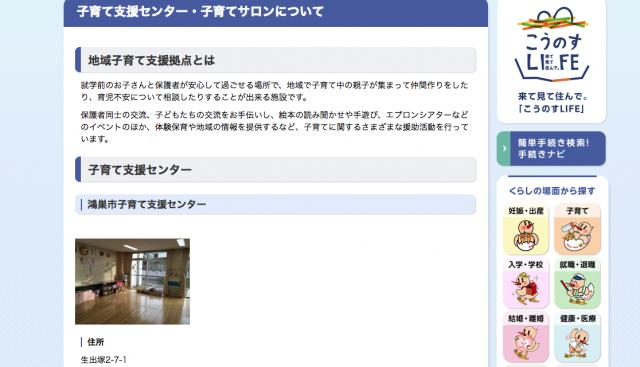 「鴻巣市子育て支援センター」スクリーンショット