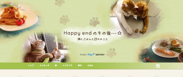 『Happy endのその後・・・』トップ画面
