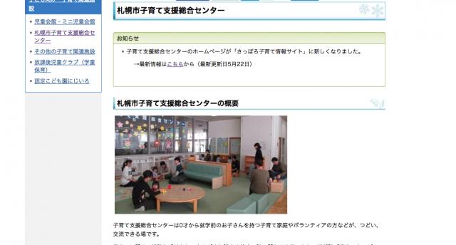 「札幌市子育て総合支援センター」スクリーンショット