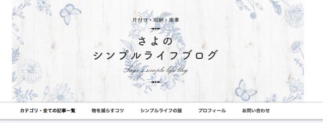 『さよのシンプルライフブログ』トップ画面