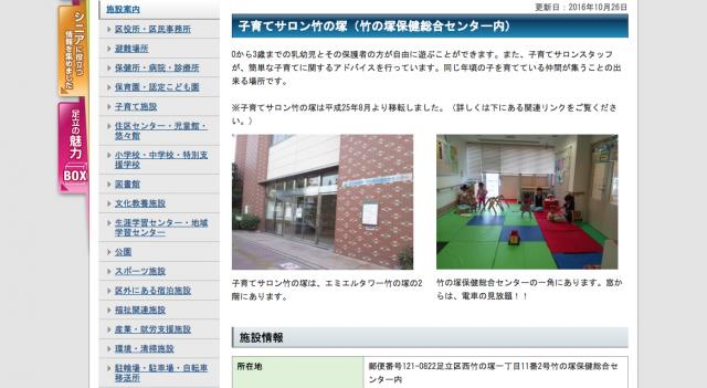 「子育てサロン竹の塚」スクリーンショット