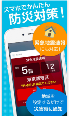 Yahoo!防災速報アプリ