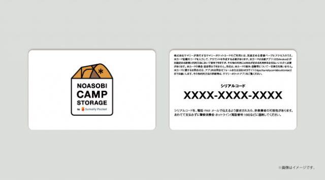 野あそびキャンプストレージカード