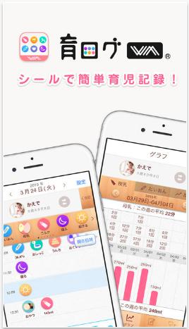 育ログアプリ
