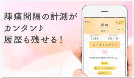 陣痛・胎動カウンターアプリ