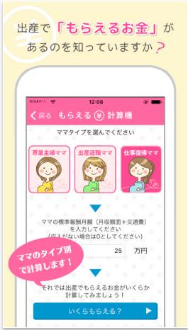 妊娠なうマネーアプリ