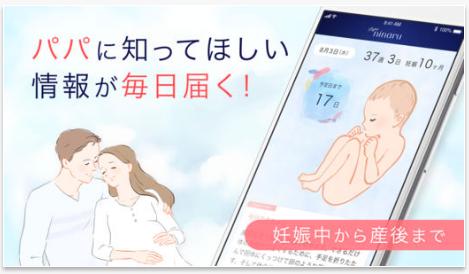 パパninaruアプリ