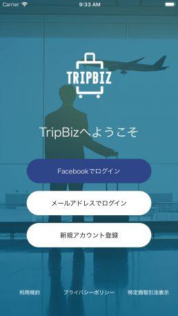 TripBizの登録画面