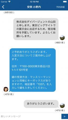TripBizのチャット問い合わせイメージ